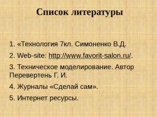 Список литературы 1. «Технология 7кл. Симоненко В.Д. 2. Web-site:http://www