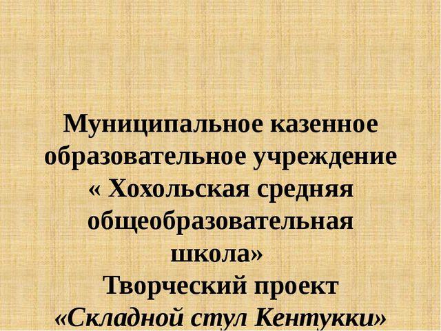 Муниципальное казенное образовательное учреждение « Хохольская средняя общеоб...
