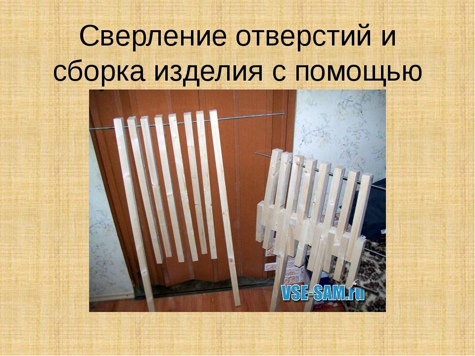 Сверление отверстий и сборка изделия с помощью проволоки