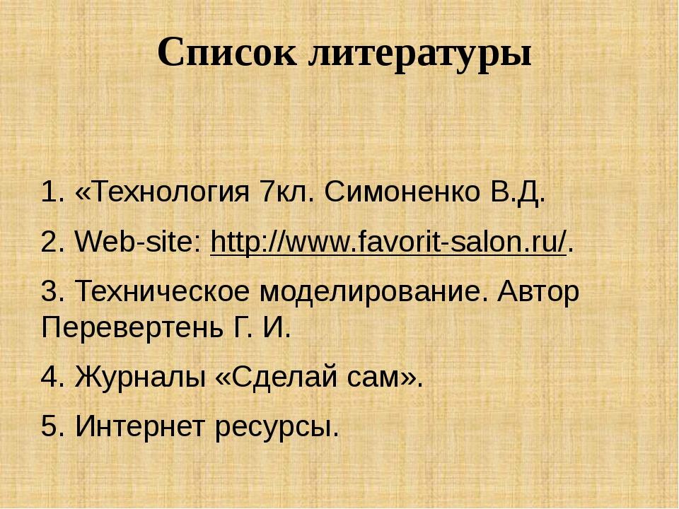 Список литературы 1. «Технология 7кл. Симоненко В.Д. 2. Web-site:http://www...