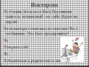 Викторина 1.Ученик 3го класса Вася Паутинкин зашел на незнакомый ему сайт. Вд