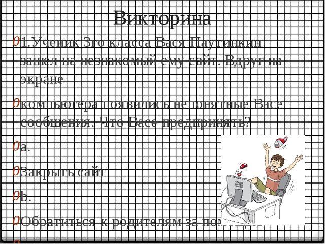 Викторина 1.Ученик 3го класса Вася Паутинкин зашел на незнакомый ему сайт. Вд...