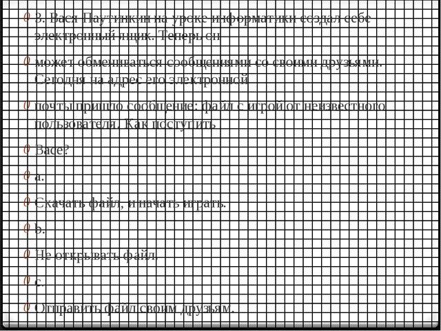 3. Вася Паутинкин на уроке информатики создал себе электронный ящик. Теперь о...
