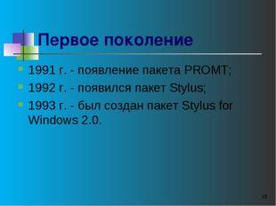 * Первое поколение 1991 г. - появление пакета PROMT; 1992 г. - появился пакет