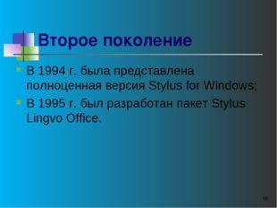 * Второе поколение В 1994 г. была представлена полноценная версия Stylus for