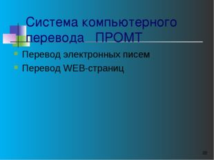 * Система компьютерного перевода ПРОМТ Перевод электронных писем Перевод WEB-