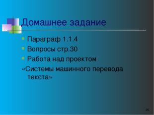 Домашнее задание Параграф 1.1.4 Вопросы стр.30 Работа над проектом «Системы м