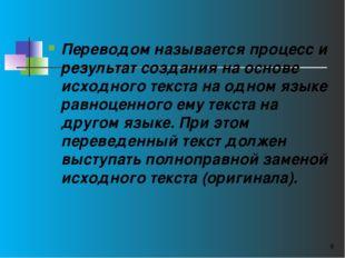 Переводом называется процесс и результат создания на основе исходного текста