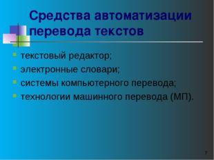 * * текстовый редактор; электронные словари; системы компьютерного перевода;