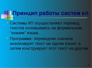 * Принцип работы систем кп Системы КП осуществляют перевод текстов основываяс