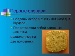Первые словари Созданы около 5 тысяч лет назад в Шумере. Представляли собой г