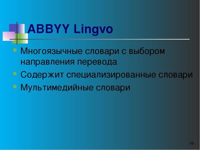 * ABBYY Lingvo Многоязычные словари с выбором направления перевода Содержит с...