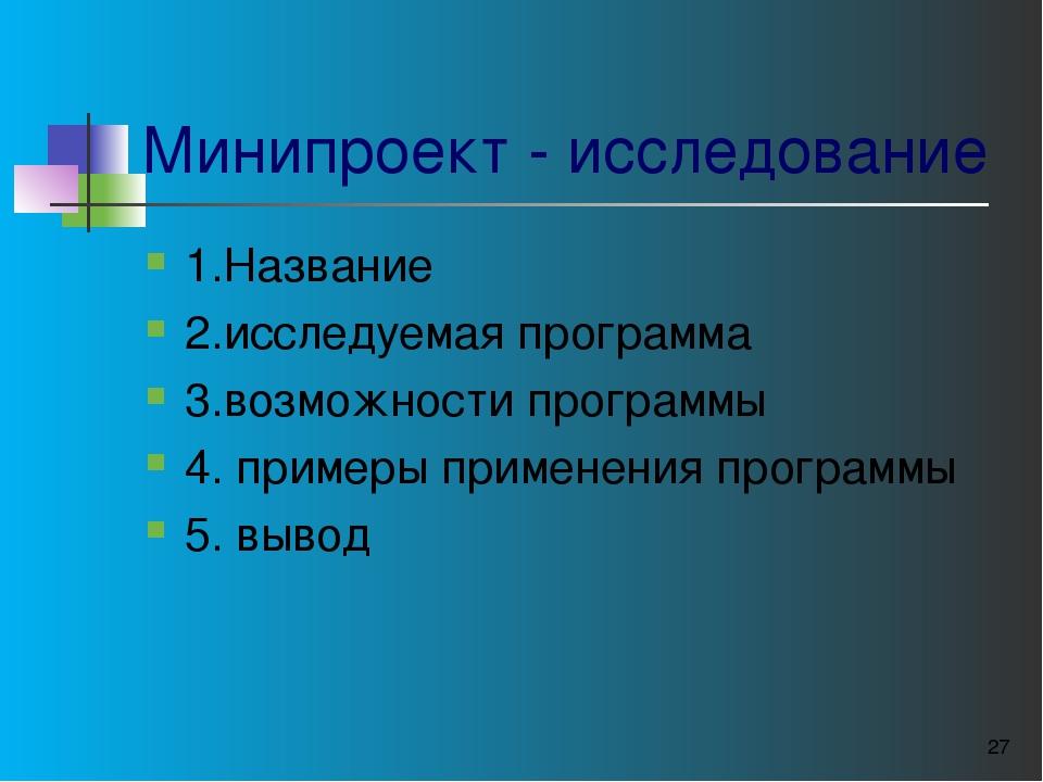Минипроект - исследование 1.Название 2.исследуемая программа 3.возможности пр...