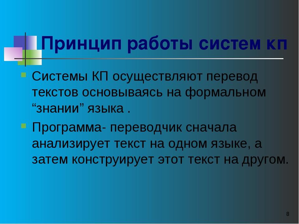 * Принцип работы систем кп Системы КП осуществляют перевод текстов основываяс...