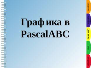 Введение Граф. примитивы Цвет--стиль Текст Литература Графика в PascalABC Пу