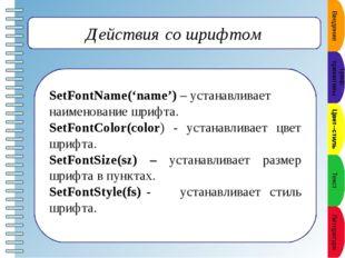 Стиль шрифта Program text; uses GraphABC; Begin SetFontName('Arial'); SetFon