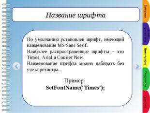 Пример 1 Пример Введение Граф. примитивы Цвет--стиль Текст Литература Пункт п
