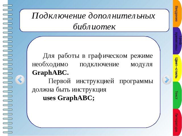 Графический режим Графический экран PasсalABC (по умолчанию) содержит 640 то...