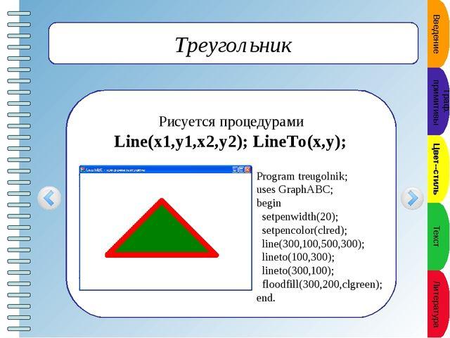 Цвет и толщина контура Задаются процедурами SetPenWidth(w); SetPenColor(colo...