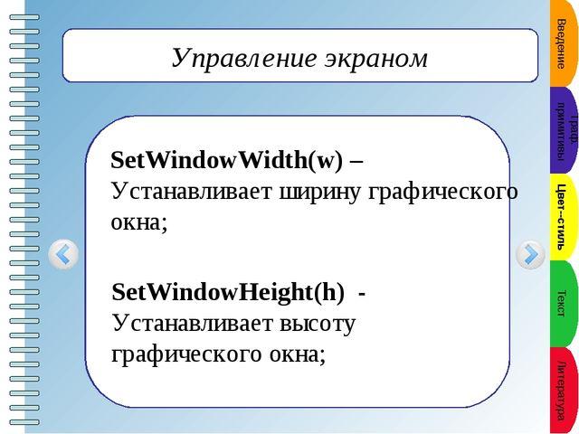 Очистка графического окна ClearWindow; - очищает графическое окно белым цвет...