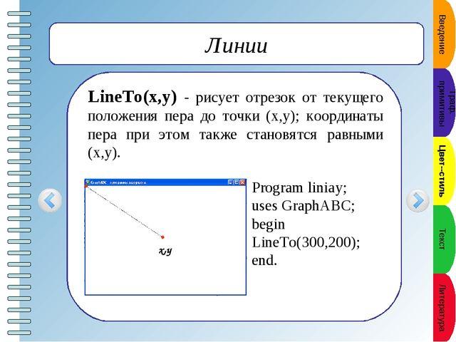 Цвет линии SetPenColor(color) - устанавливает цвет пера, задаваемый параметр...