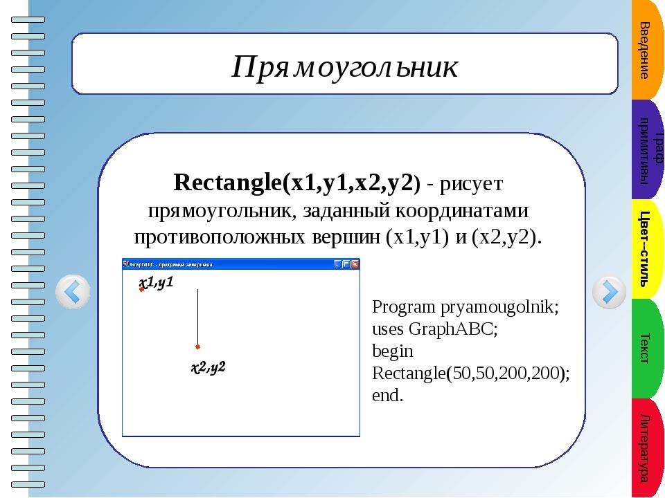 Окружность Circle(x,y,r) - рисует окружность с центром в точке (x,y) и радиу...