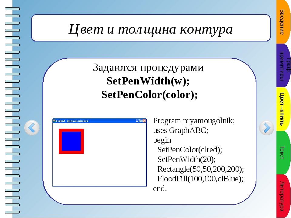 Дуга окружности Arc(x,y,r,a1,a2) - рисует дугу окружности с центром в точке...