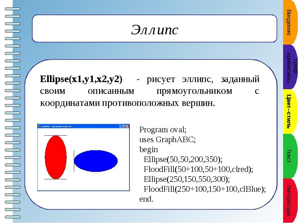 Вывод текста в графическое окно TextOut(x,y,'строка'); - выводит строку текс...