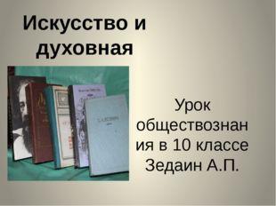 Урок обществознания в 10 классе Зедаин А.П. Искусство и духовная жизнь
