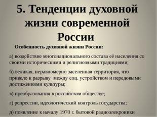 Особенность духовной жизни России: а) воздействие многонационального состава