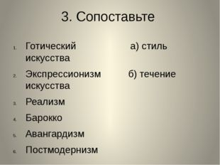 3. Сопоставьте Готический а) стиль искусства Экспрессионизм б) течение искусс