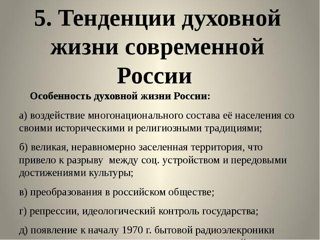 Особенность духовной жизни России: а) воздействие многонационального состава...