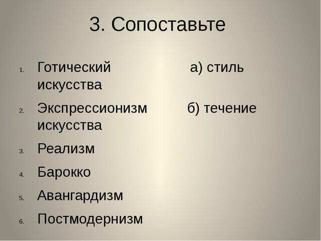 3. Сопоставьте Готический а) стиль искусства Экспрессионизм б) течение искусс...