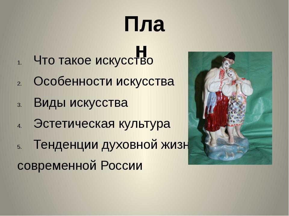 Что такое искусство Особенности искусства Виды искусства Эстетическая культу...
