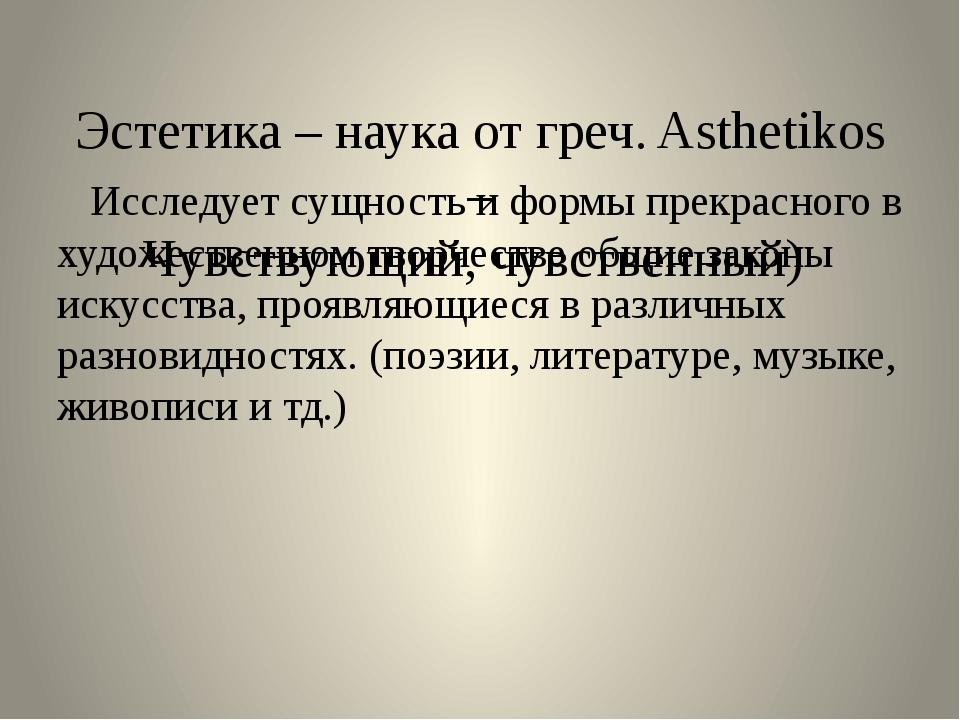 Эстетика – наука от греч. Asthetikos – Чувствующий, чувственный) Исследует с...