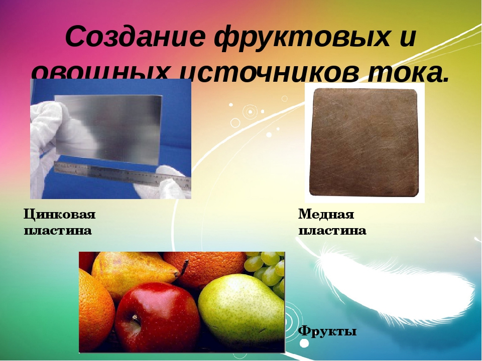 Создание фруктовых и овощных источников тока. Цинковая пластина Медная пласти...