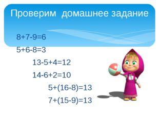 8+7-9=6 5+6-8=3 13-5+4=12 14-6+2=10 5+(16-8)=13 7+(15-9)=13 Прове