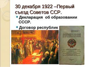 30 декабря 1922 –Первый съезд Советов ССР. Декларация об образовании СССР. До
