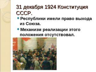 31 декабря 1924 Конституция СССР. Республики имели право выхода из Союза. Мех
