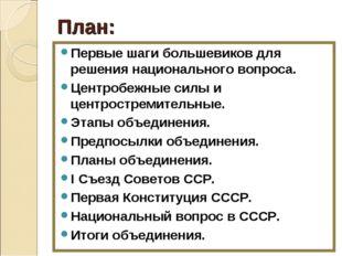 План: Первые шаги большевиков для решения национального вопроса. Центробежные