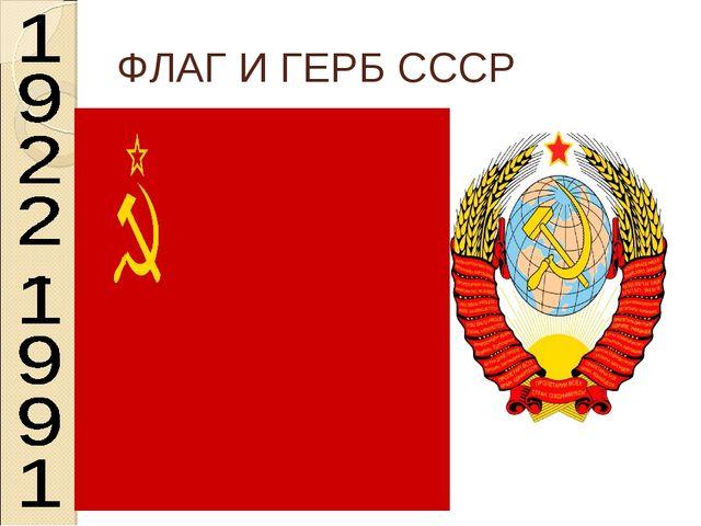ФЛАГ И ГЕРБ СССР