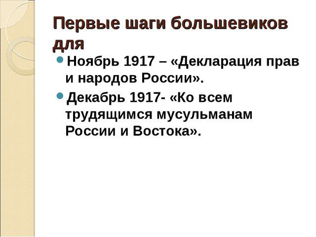 Первые шаги большевиков для Ноябрь 1917 – «Декларация прав и народов России»....
