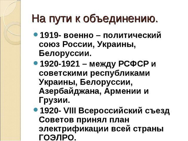 На пути к объединению. 1919- военно – политический союз России, Украины, Бело...