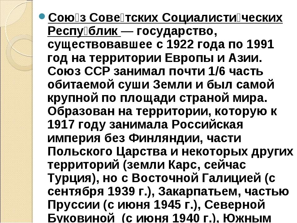 Сою́з Сове́тских Социалисти́ческих Респу́блик— государство, существовавшее с...