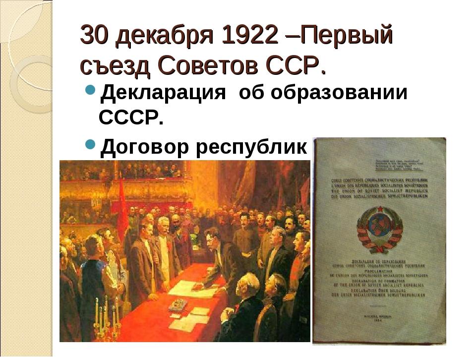 30 декабря 1922 –Первый съезд Советов ССР. Декларация об образовании СССР. До...