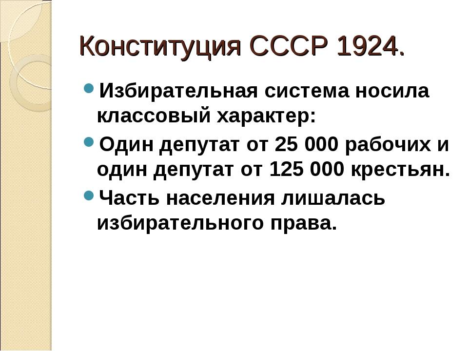 Конституция СССР 1924. Избирательная система носила классовый характер: Один...
