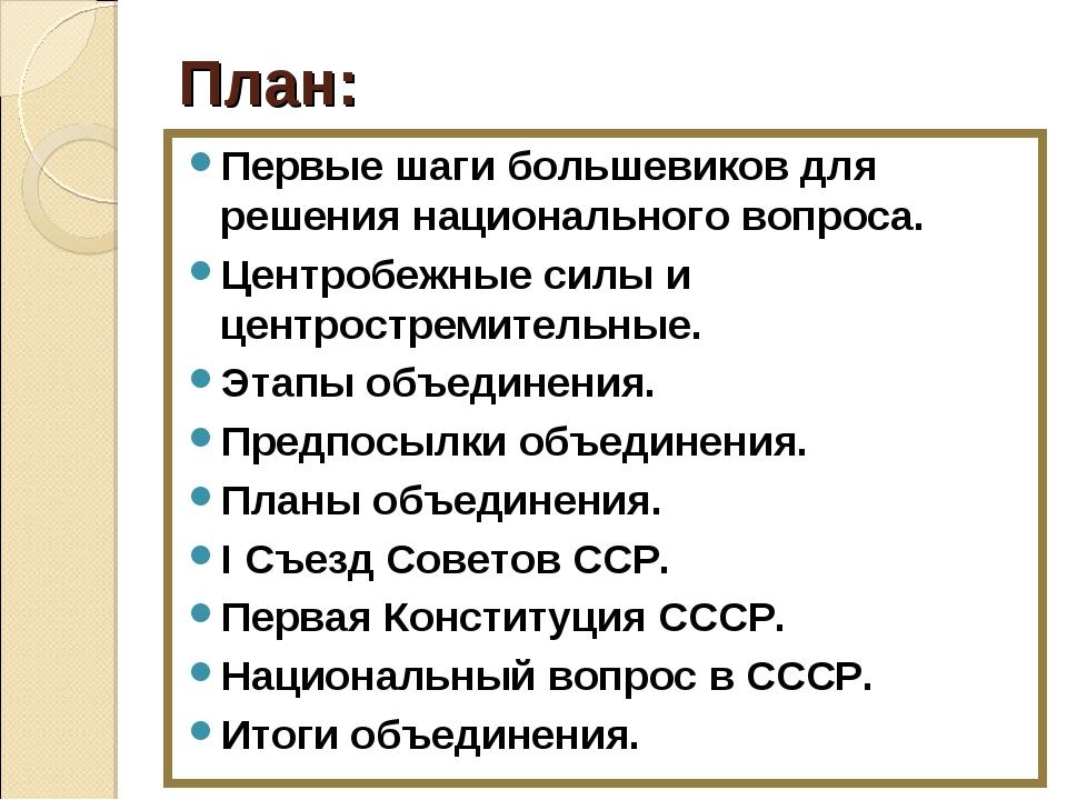 План: Первые шаги большевиков для решения национального вопроса. Центробежные...