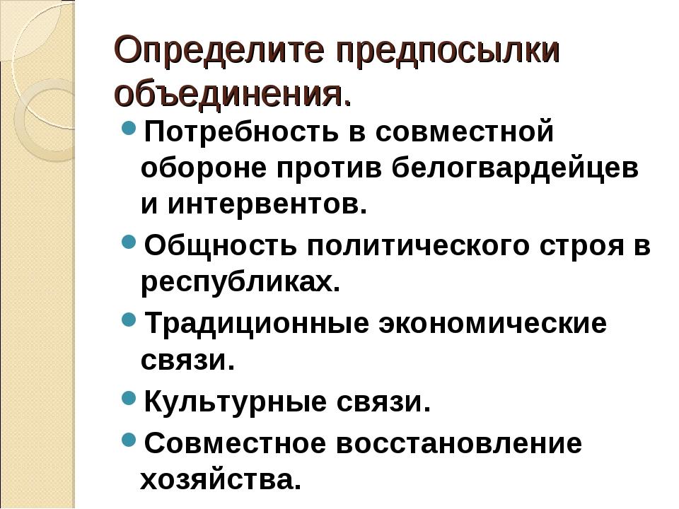 Определите предпосылки объединения. Потребность в совместной обороне против б...