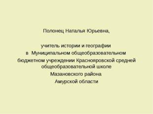 Полонец Наталья Юрьевна, учитель истории и географии в Муниципальном общеобр