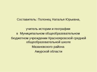 Составитель: Полонец Наталья Юрьевна, учитель истории и географии в Муниципа